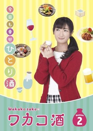 Wakako Zake Season 2 (Japan) 2016