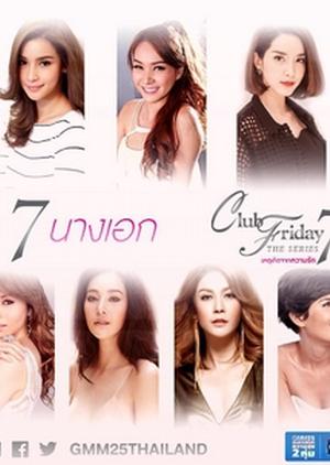 Club Friday The Series Season 7 (Thailand) 2016
