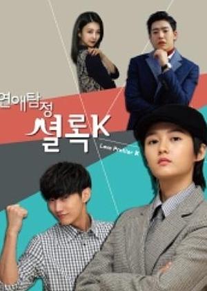 Love Detective Sherlock K (South Korea) 2015
