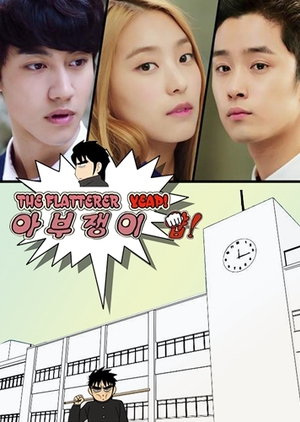 The Flatterer (South Korea) 2015