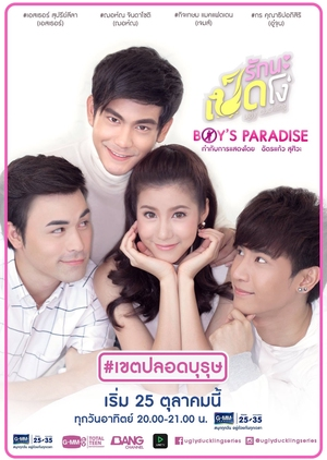 Ugly Duckling Series: Boy's Paradise (Thailand) 2015