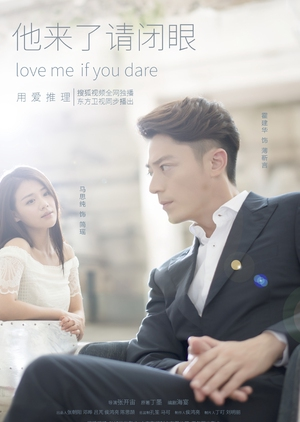 Love Me If You Dare (China) 2015