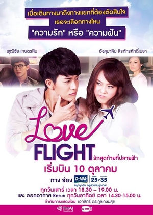 Love Flight (Thailand) 2015