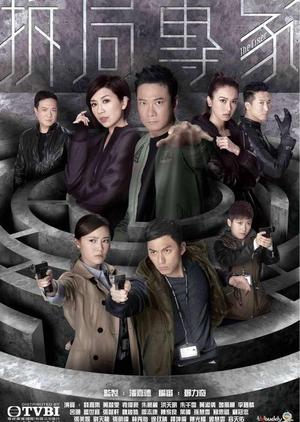 The Fixer (Hong Kong) 2015