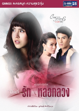 Club Friday The Series Season 6: Pid Tee... Ruk Kon Lok Luang (Thailand) 2015