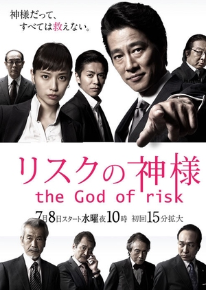 The God of Risk (Japan) 2015