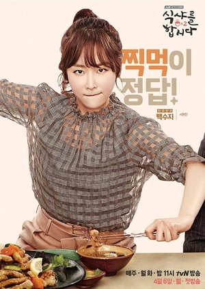 Let's Eat 2 Special (South Korea) 2015