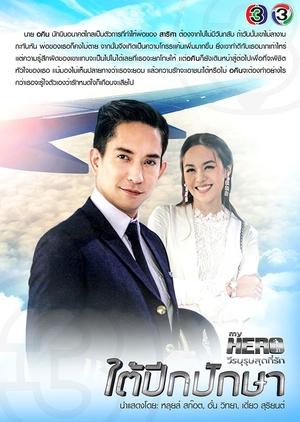 My Hero Series: Tai Peek Puksa (Thailand) 2018