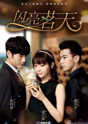 Tea Love (China) 2015