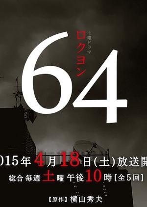 64 (Japan) 2015
