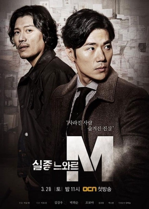 Missing Noir M (South Korea) 2015