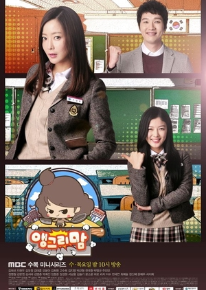 Angry Mom (South Korea) 2015