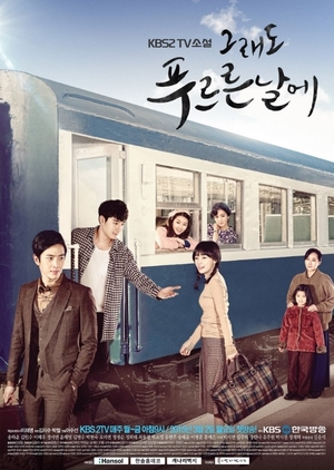 TV Novel: In Still Green Days (South Korea) 2015