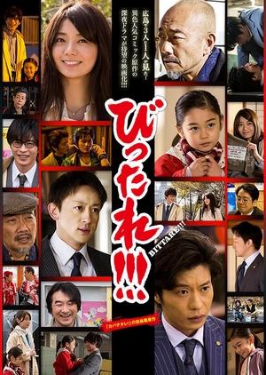 Bittare!!! (Japan) 2015
