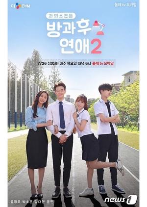 Love After School 2 (South Korea) 2018