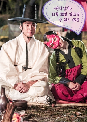 Drama Festival 2014: The Diary of a Resentful Woman (South Korea) 2014