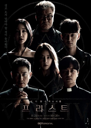 Priest (South Korea) 2018