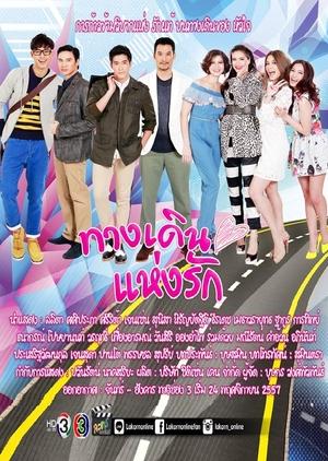 Tang Duen Hang Ruk (Thailand) 2014