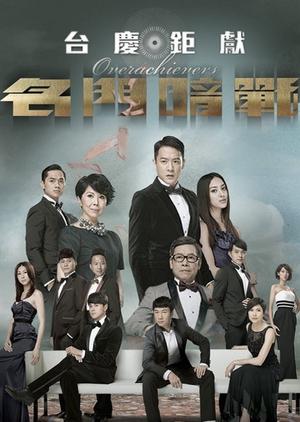 Overachievers (Hong Kong) 2014