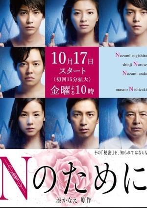 N no Tame ni (Japan) 2014