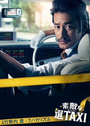 Sutekina Sen Taxi (Japan) 2014