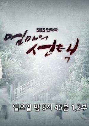 Mother's Choice (South Korea) 2014