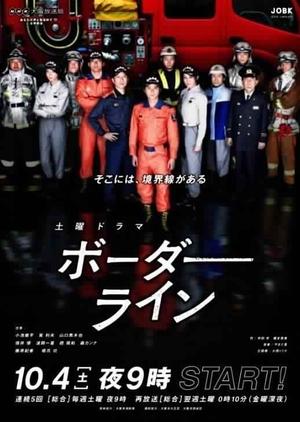 Borderline (Japan) 2014