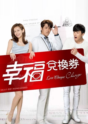 Love Cheque Charge (Taiwan) 2014
