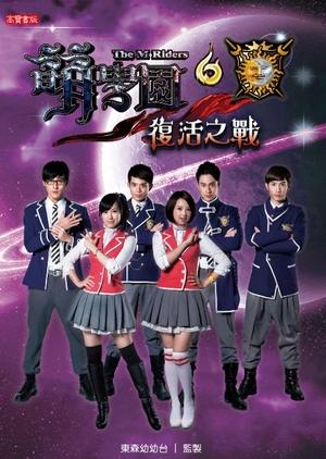 The M Riders 6 (Taiwan) 2014