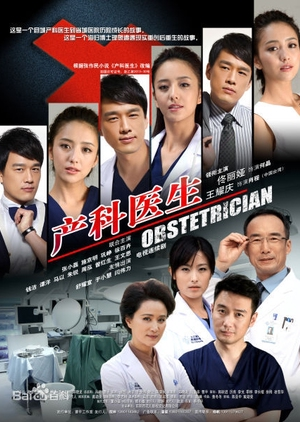 Obstetrician (China) 2014