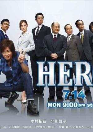 HERO 2 (Japan) 2014