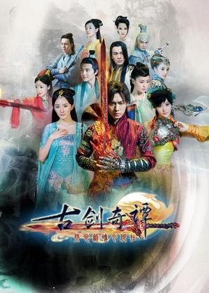Swords of Legends (China) 2014