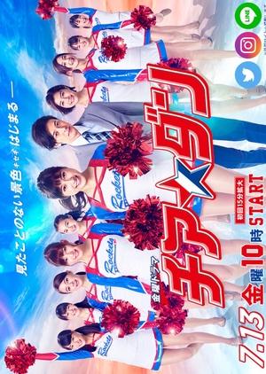 Cheer☆Dan (Japan) 2018