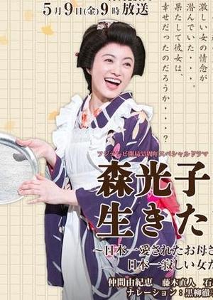 Mori Mitsuko wo Ikita Onna (Japan) 2014