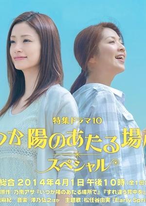 Itsuka Hi no Ataru Basho de SP (Japan) 2014