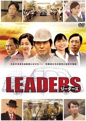 LEADERS (Japan) 2014