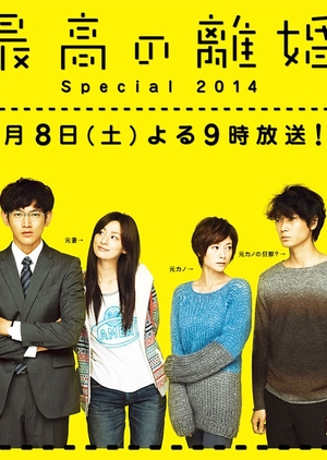 Saikou no Rikon Special 2014 (Japan) 2014