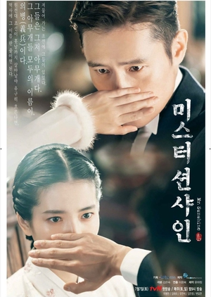 Mr. Sunshine (South Korea) 2018