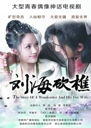 The Story of a Woodcutter and his Fox Wife (China) 2014