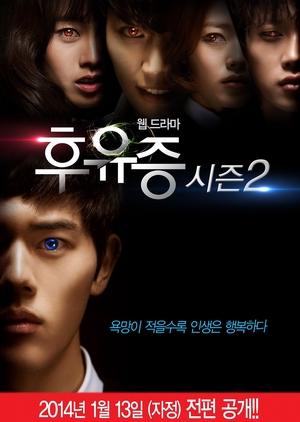 Aftermath Season 2 (South Korea) 2014