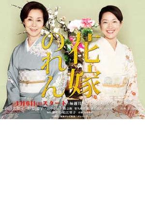 Hanayome no Ren 3 (Japan) 2014