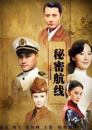 Secret Route (China) 2014