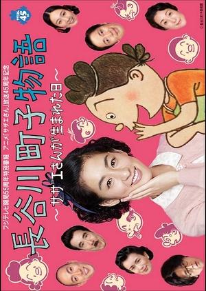 Hasegawa Machiko's Story (Japan) 2013
