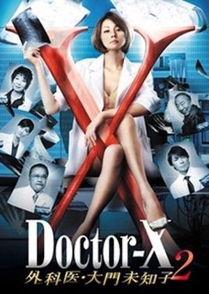 Doctor X 2 (Japan) 2013