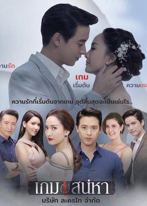 Game Sanaeha (Thailand) 2018
