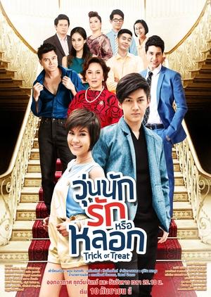 Woon Nak Ruk Rue Lork (Thailand) 2013