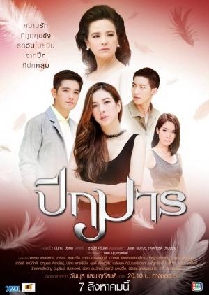 Peak Marn (Thailand) 2013