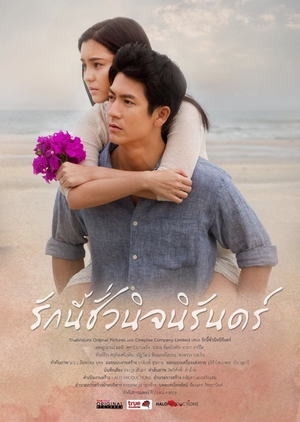 Rak Ni Chuaniran (Thailand) 2013