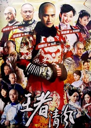 The Empire Warrior (Taiwan) 2013