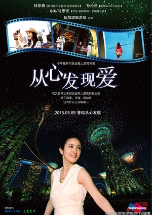 Discover Love (Taiwan) 2013
